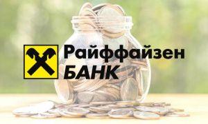 Выгодные вклады в Райффайзенбанк