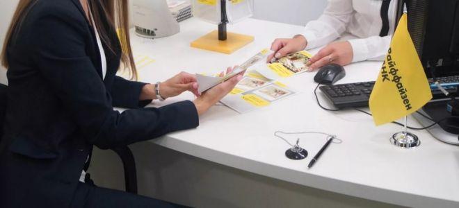 Расчетный счет в Райффайзенбанке