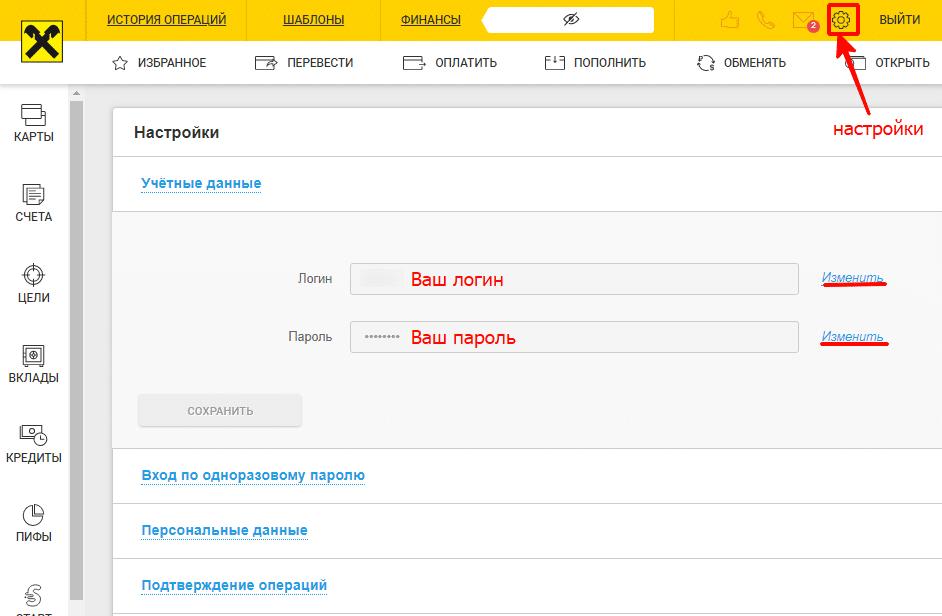 как поменять логин и пароль в личном кабинете Райффайзен банка