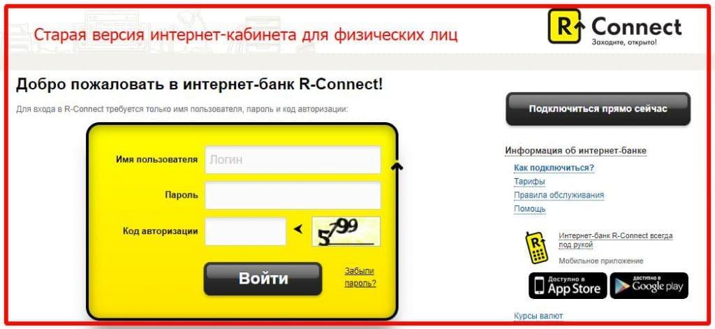 Вход в личный кабинет Райффайзен Коннект R Connect