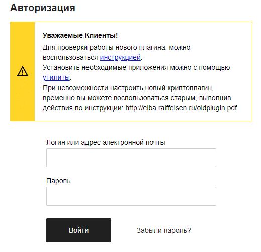 Райффайзенбанк официальный сайт москва кредит наличными