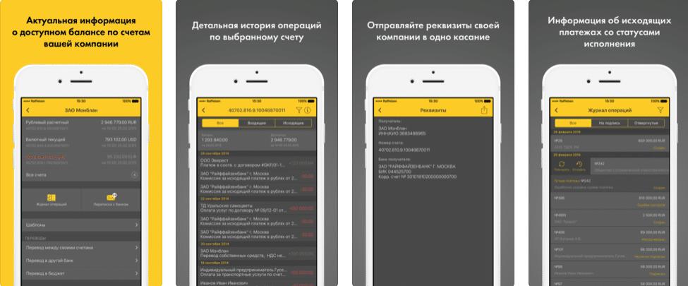 райфазенк банк бизнес онлайн