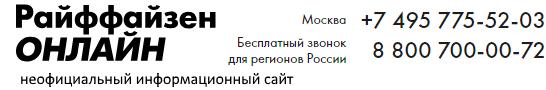 Райффайзенбанк личный кабинет: вход на online.raiffeisen.ru