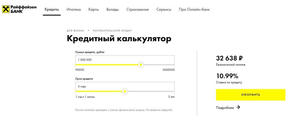 Использовать калькулятор по расчету займа на банковском сайте