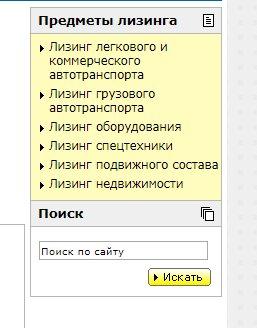Список предметов лизинга