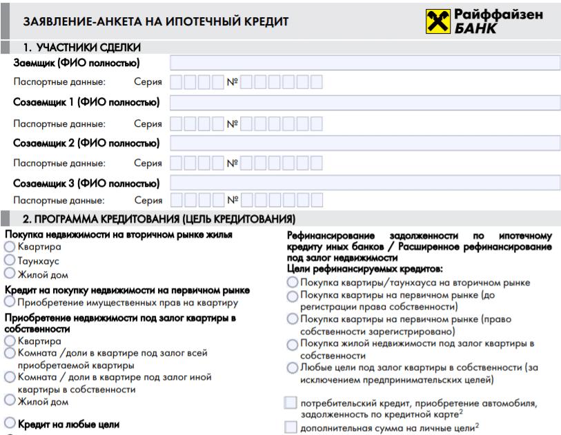 Анкета на кредит